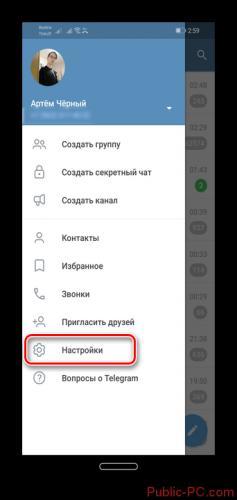 Kak-viiti-iz-akkaunta-Telegram-2.png