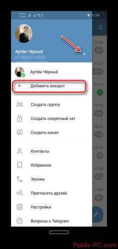Kak-viiti-iz-akkaunta-Telegram-4.png