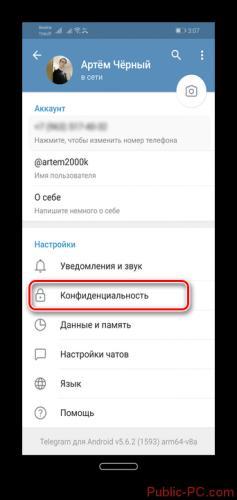 Kak-viiti-iz-akkaunta-Telegram-6.png