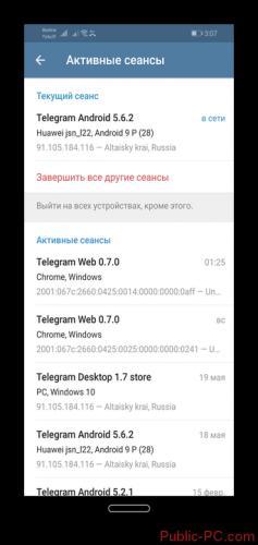 Kak-viiti-iz-akkaunta-Telegram-7.png