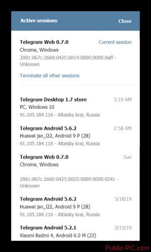 Kak-viiti-iz-akkaunta-Telegram-14.png