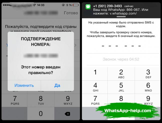 ne-prihodit-sms-s-kodom-whatsa.png