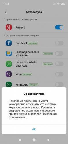 Locker-for-Whats-Chat-App-настройка-автозапуска-485x1024.jpg