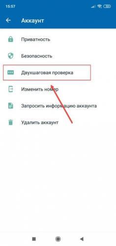 WhatsApp-Пункт-меню-Двухшаговая-проверка-485x1024.jpg