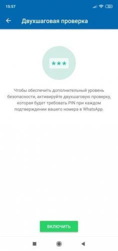 WhatsApp-установка-пинкода-485x1024.jpg