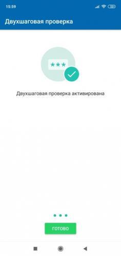 WhatsApp-двухшаговая-проверка-активирована-485x1024.jpg