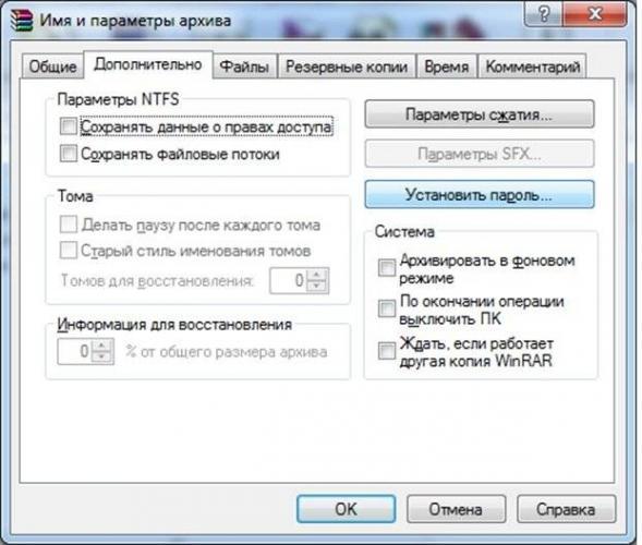 Vy-biraem-vkladku-Dopolnitel-no-i-punkt-Ustanovit-parol-.jpg