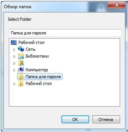 Ukazy-vaem-put-k-papke-v-dialogovom-okne-i-nazhimaem-OK-.jpg