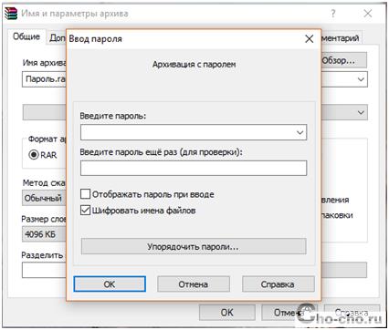 parol-na-papku-v-windows-7.png