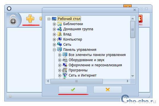 programma-chtoby-postavit-parol-na-papku.jpg