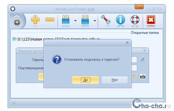 kak-postavit-na-papku-parol-v-windows-8.jpg