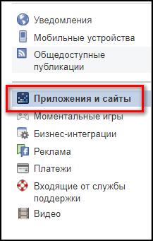 Prilozheniya-i-saytyi-Feysbuk-Tinder.png