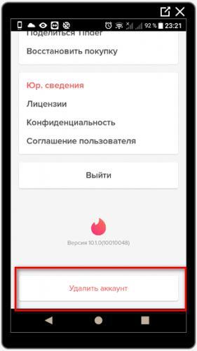Udalit-akkaunt-v-Tindere-s-mobilnogo.png