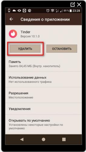 Udalit-Tinder-s-telefona.png