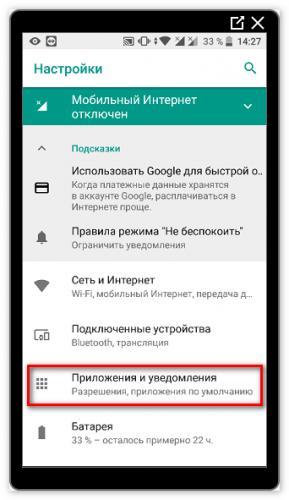nazhat-na-prilozheniya-v-nastrojkah.png