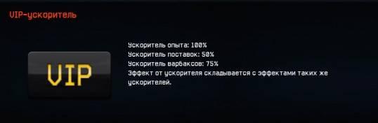 Warface-VIP-uskoritel-538x176.jpg