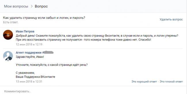 Kak-udalit-stranitsu-Vkontakte-esli-zabyl-login-i-parol-otvet.png
