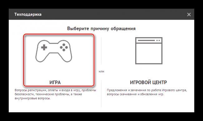 Vyibor-prichinyi-obrashheniya-v-tehpodderzhku-Warface-v-prilozhenii-Igryi-Mail.ru_.png