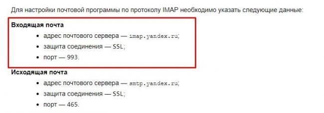 ИМАП.jpg