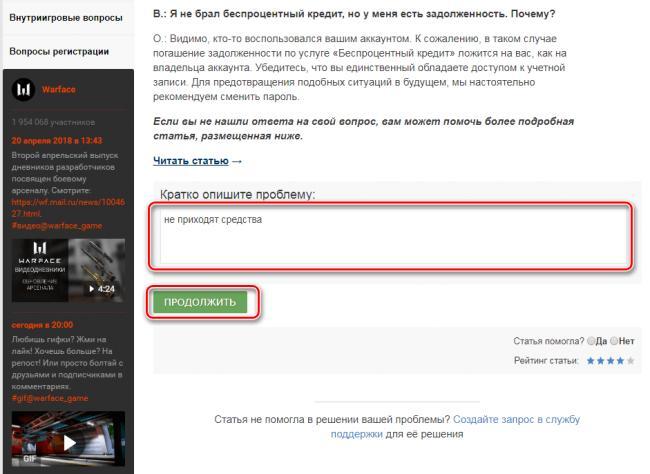 Kratkoe-opisanie-problemyi-o-Warface-v-prilozhenii-Igryi-Mail.ru_.png