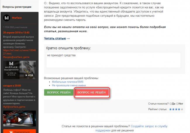 Knopka-Vopros-ne-reshen-v-prilozhenii-Igryi-Mail.ru_.png